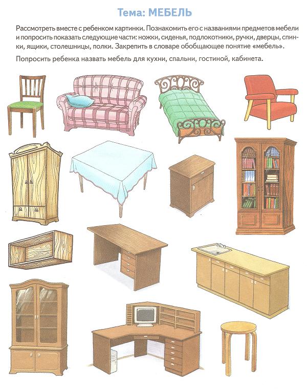 мебель часть 1
