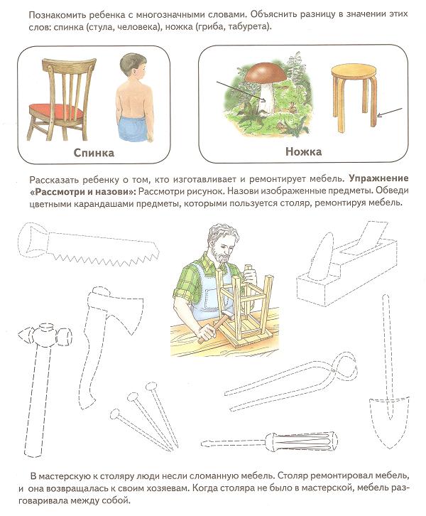 мебель часть 2