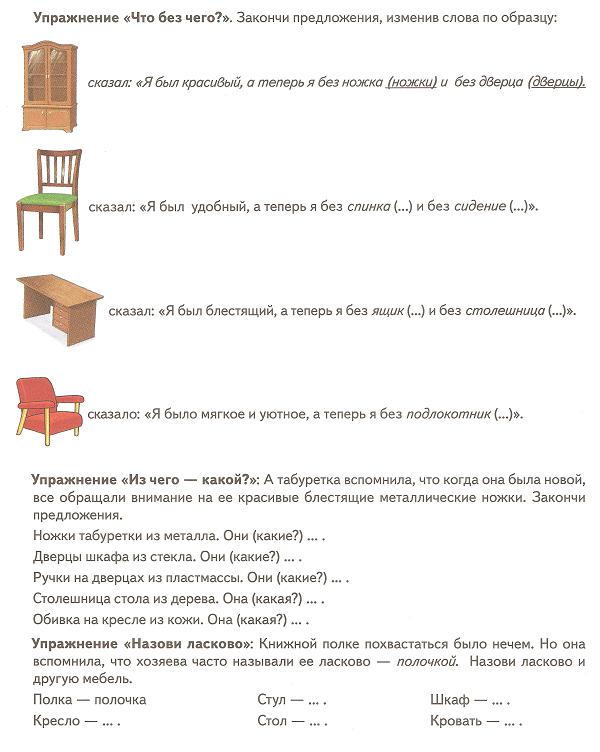 мебель часть 3