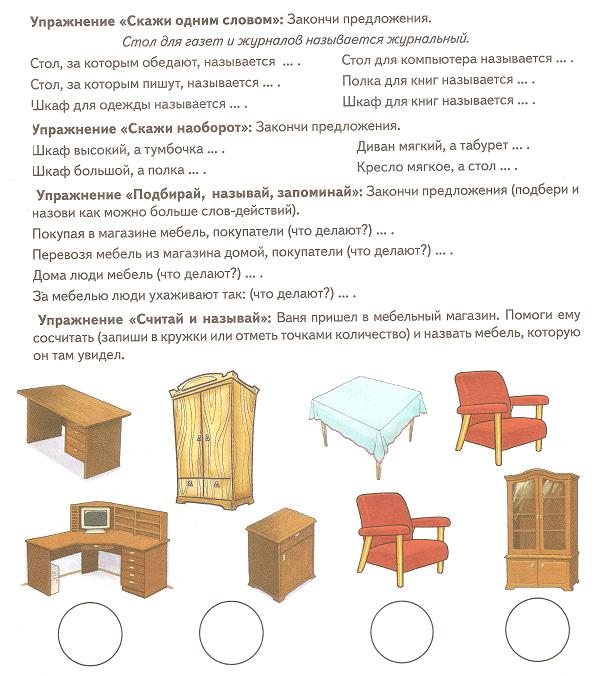 мебель часть 4