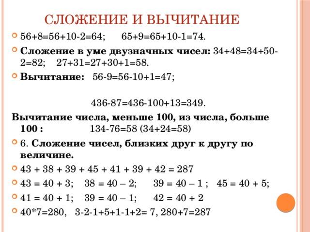 научить ребёнка считать в уме двузначные числа