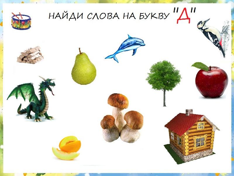 картинки на букву у в начале слова для детей