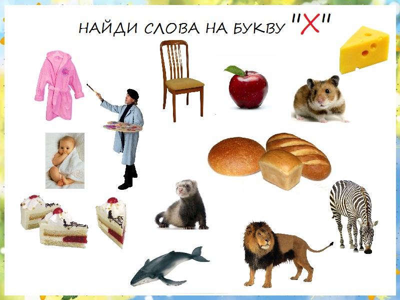 Картинки с буквой ш буква ш в картинках для детей