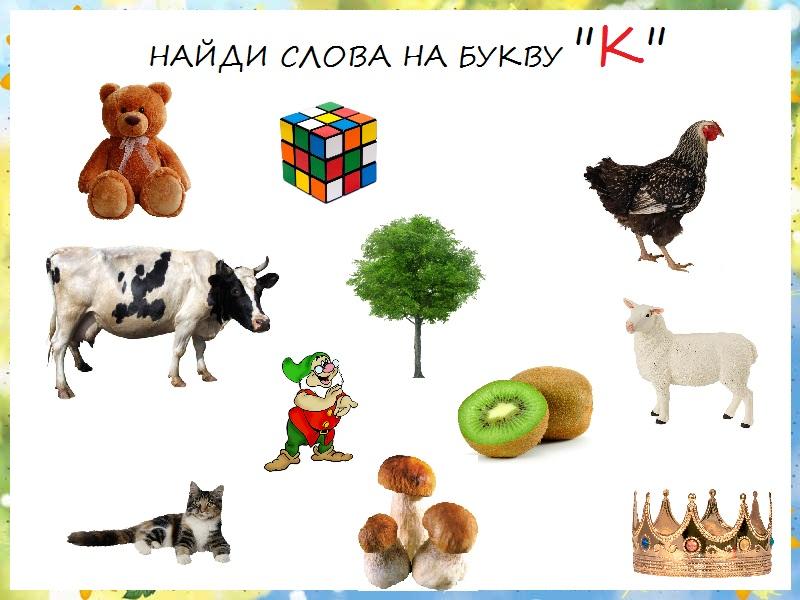 Ноябрь для детей в картинках