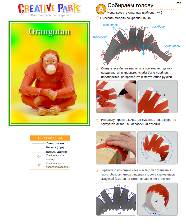 обезьяна из бумаги инструкция 1