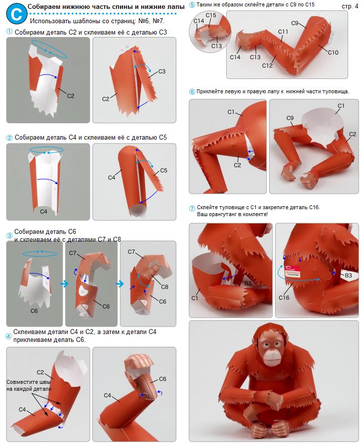 обезьяна из бумаги инструкция 4