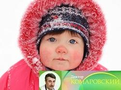 обморожение щек у ребенка комаровский