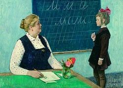 первый учитель стихи