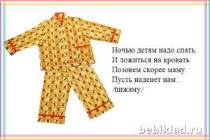 загадка пижама