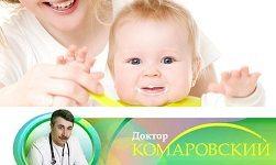 прикорм таблица по Комаровскому