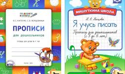 propisi_doschkolniki