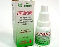 противовирусные для детей гриппферон