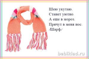 загадка про шарф