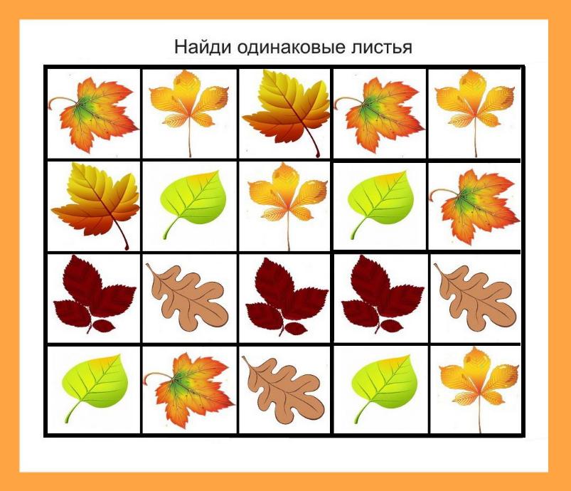 найди одинаковые листочки