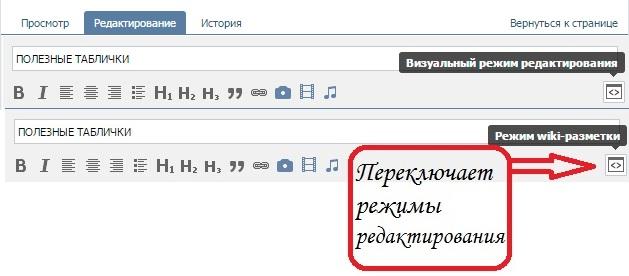 редактор режимов