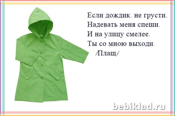 утверждает, что стихи про пальто и куртку жевать кончину двигай