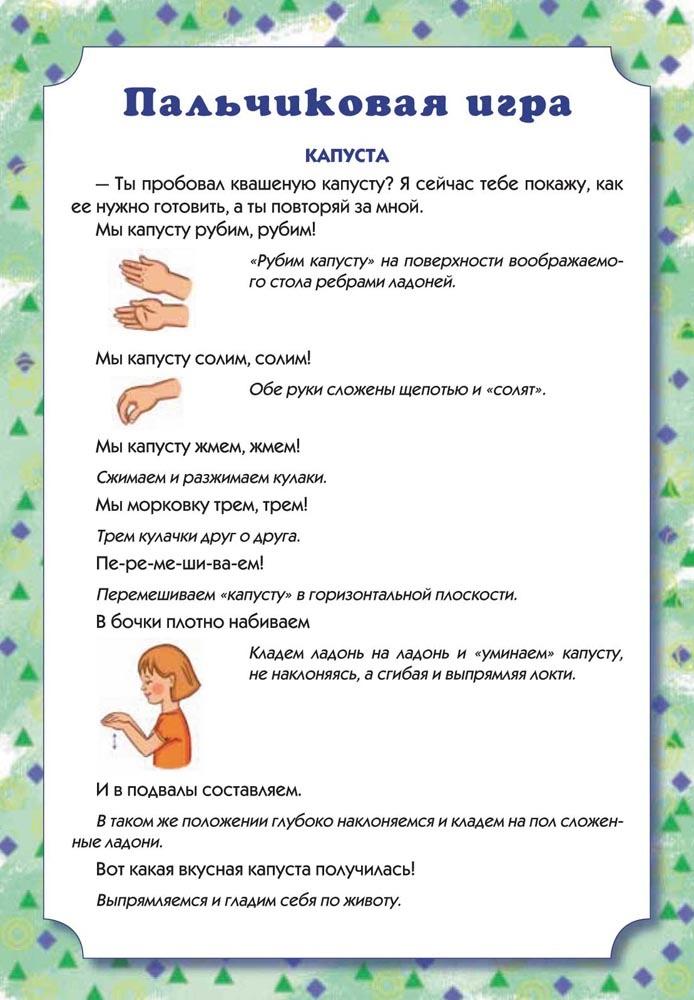 пальчиковая игра капуста