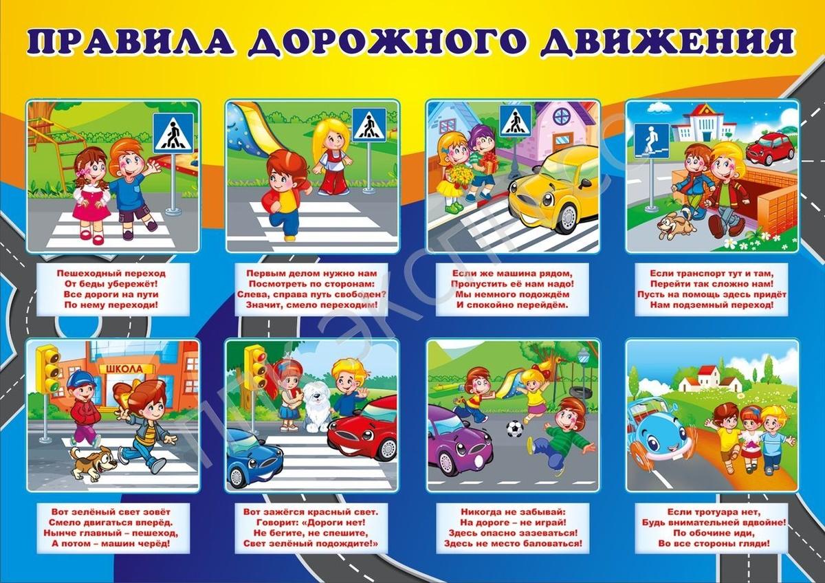правила движения дети