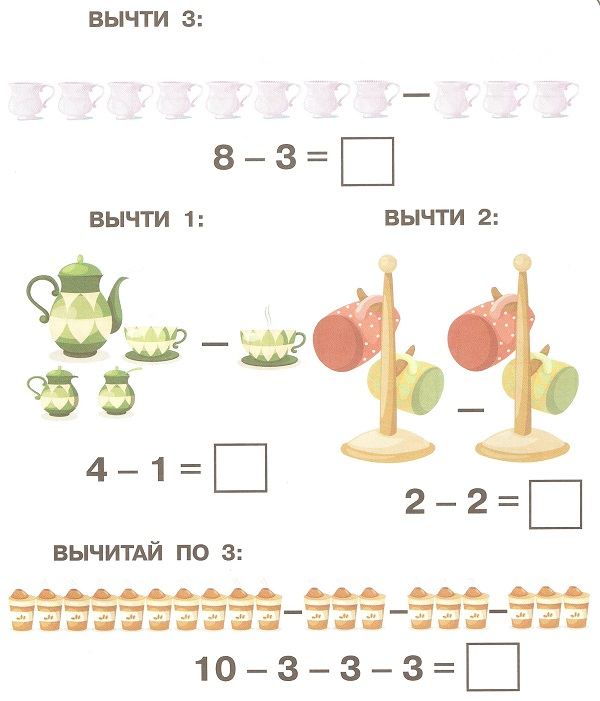 пример вычитание 6-7 лет картинка 9