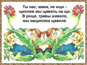 skorogovorki-dlya-detey1-300x225 Скороговорки для детей от 4 до 12 лет