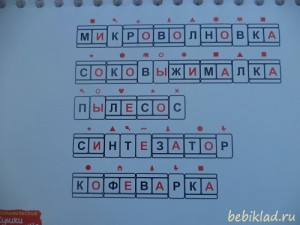 слова из кубиков Чаплыгина