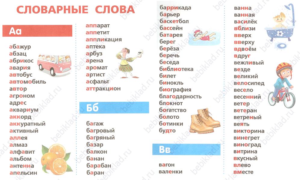 словарные слова карточка 1