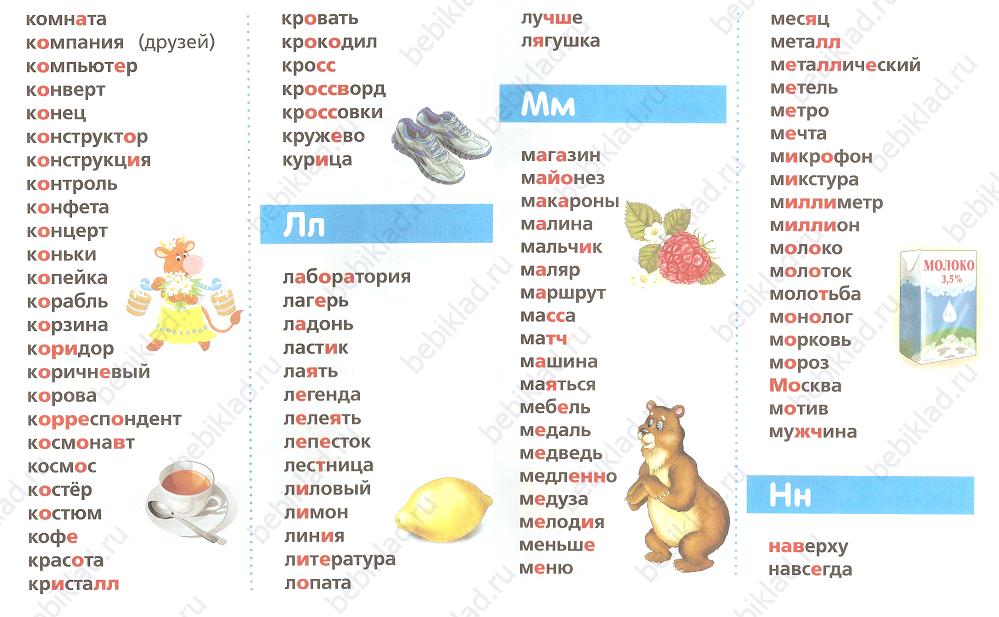 словарные слова карточка 4