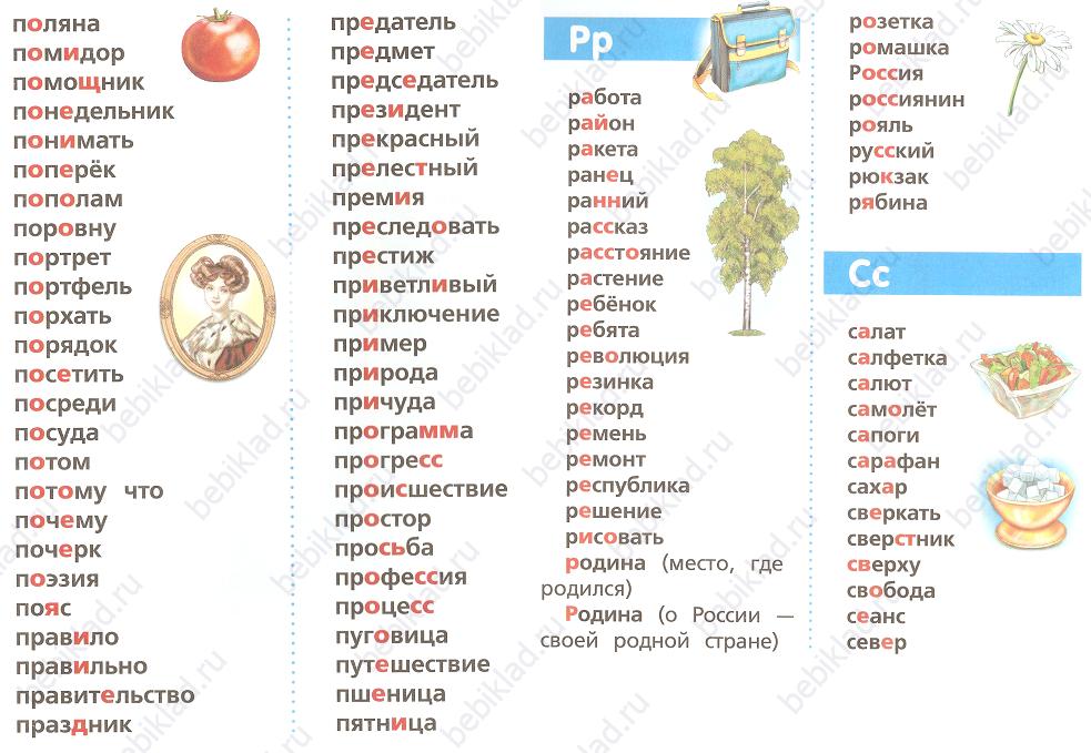 словарные слова карточка 6