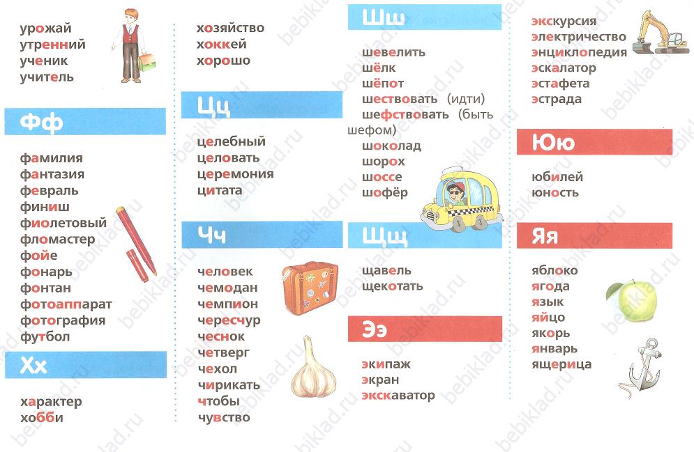 словарные слова карточка 8