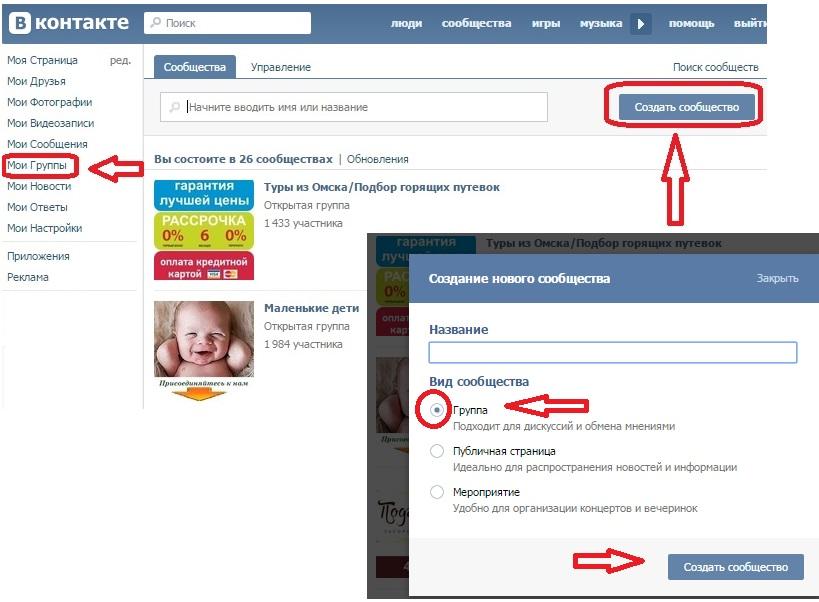Как удалить публичную страницу в вконтакте которую создал - Device812.ru