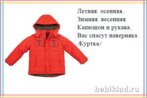 загадка про куртку