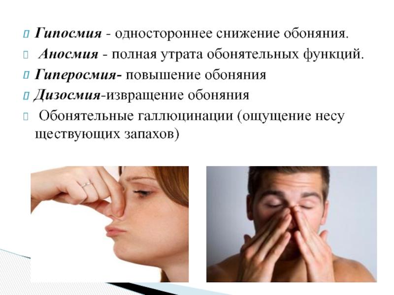 степени потери обоняния