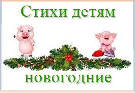 стихи новогодние детям