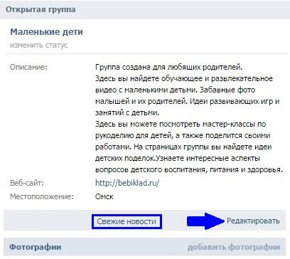 свежие новости ВКонтакте