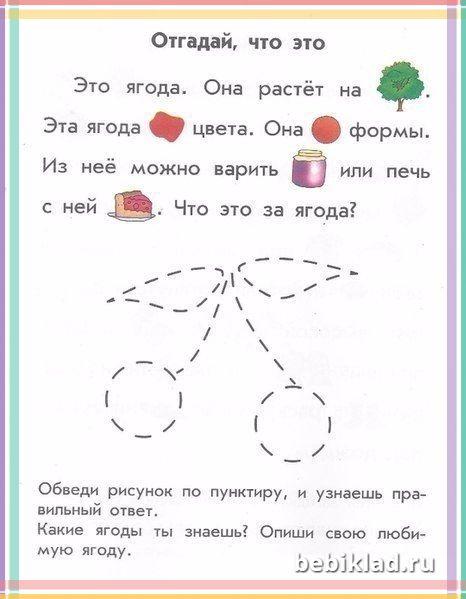 4 для детей