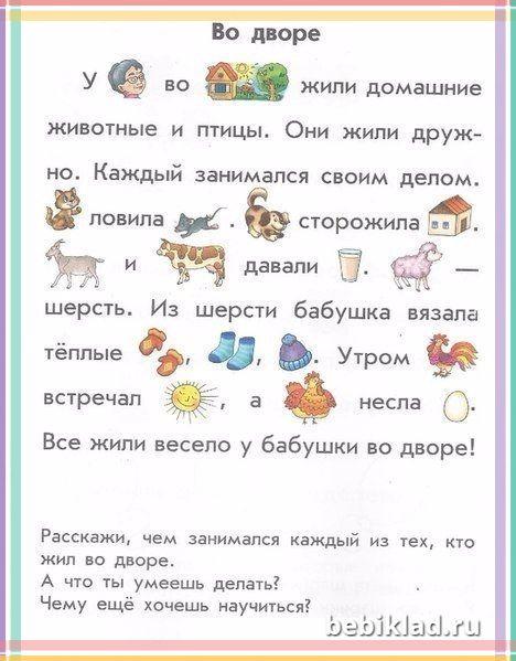 рисунки вместо некоторых слов