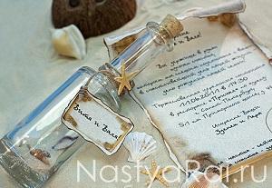 тематические приглашения на свадьбу