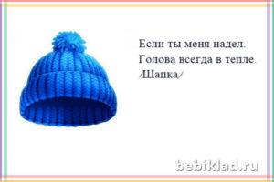 загадка про шапку