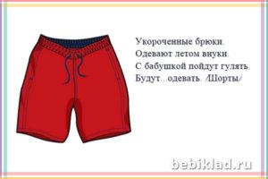 загадка про шорты