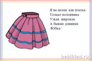 загадка про юбку