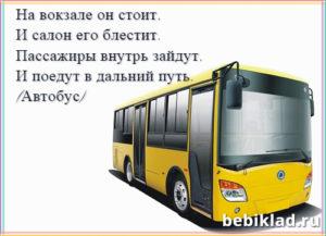 загадка про автобус