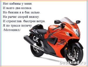 загадка про мотоцикл