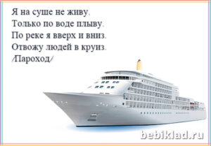 загадка про пароход