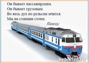 загадка про поезд
