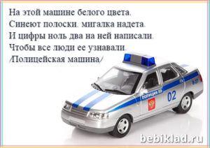 загадка про полицейскую машину