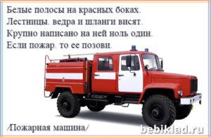 загадка про пожарную машину