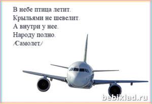 загадка про самолет