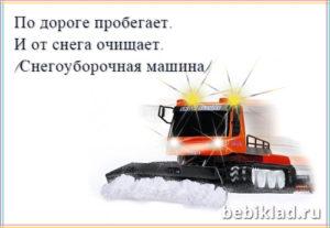 загадка про снегоуборочную машину