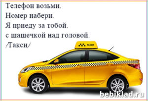 загадка про такси