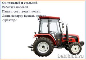 загадка про трактор